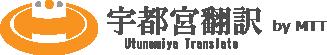 宇都宮翻訳